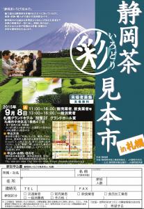 15-09-08 札幌チラシs