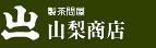 製茶問屋 山梨商店 ほうじ茶 緑茶